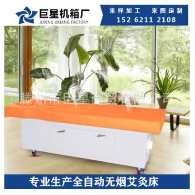 多功能全自动无烟艾灸床 厂家直销美容床 中医艾灸 艾灸床 电动艾灸床