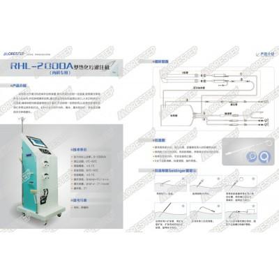 迈达医疗 RHL-2000A型内科专用热化疗灌注机 腹腔热化疗抗癌设备厂家