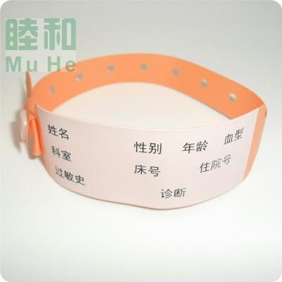 医院手环 睦和身份识别医疗热敏打印手腕带,睦和娱乐手带