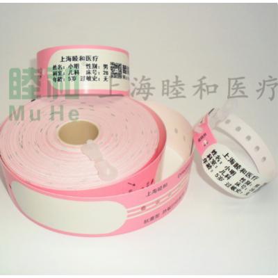 睦和成人热敏打印医疗手腕带,睦和打印手带,睦和识别带