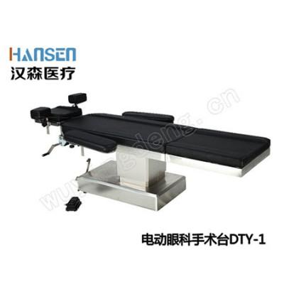 汉森医疗 DTY-1电动眼科手术床 医用多功能综合手术床价格