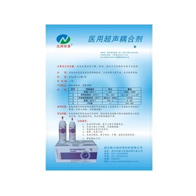 新大地 医用消毒超声耦合剂 一次性彩超耦合剂供应商