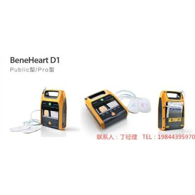 国产迈瑞AED系列便携式除颤仪D1 安茂医疗便携式自动体外除颤仪