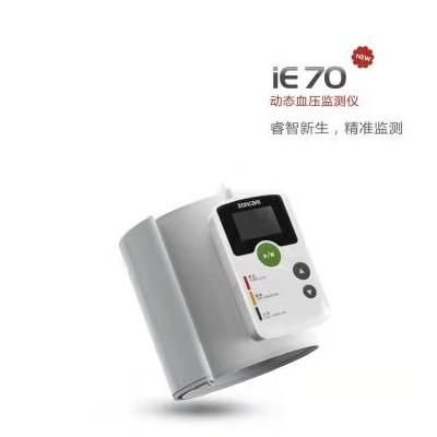 动态血压监测仪 中旗动态血压监测仪 ie70动态血压监测仪
