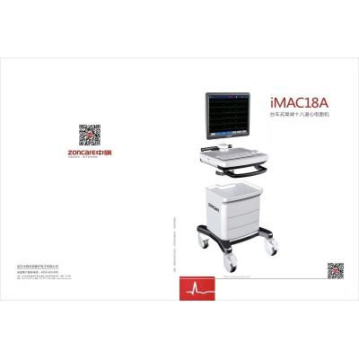中旗imac18a台车式高端十八道心电图机
