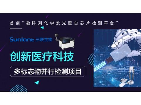 江苏三联生物工程有限公司受邀参加第82届中国国际医疗器械(秋季)博览会