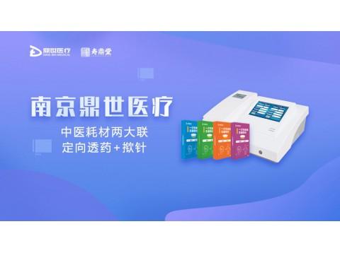 南京鼎世医疗器械有限公司受邀参加第82届中国国际医疗器械(秋季)博览会