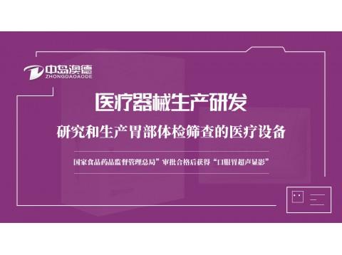 北京中岛澳德医疗科技有限公司受邀参加第82届中国国际医疗器械(秋季)博览会