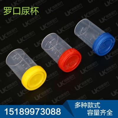 利康出品一次性使用罗口尿杯 大鑫医疗尿杯 一次性尿杯厂家