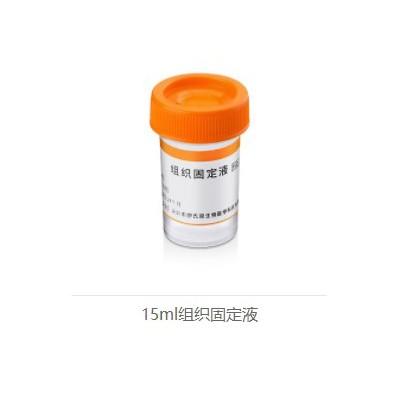 廖氏原 组织固定液(10%中性福尔马林固定液)(标本固定液)