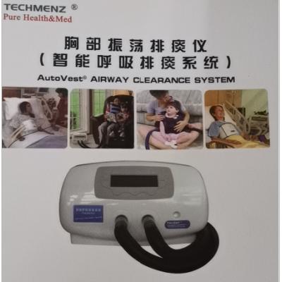 栖爱驰 医用高频胸部震荡排痰仪 智能儿童呼吸排痰系统厂家
