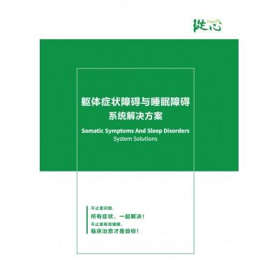 躯体症状障碍智能辅助诊评系统  单一来源采购项目  科室开展新项目  上海心悦医疗独家供应