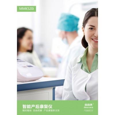 德佳智联 MMK520i智能产后康复仪 低频电子脉冲治疗仪价格