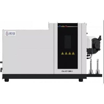毅新博创 Clin-ICP-QMS-I微量元素分析仪  医用微量元素检测仪