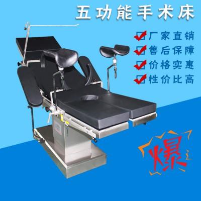 乐宏手术床 多功能手术床 电动多功能手术床 电动手术台
