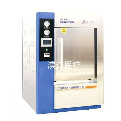 滨江医疗 WG-PW系列清洗灭菌器 医用脉动真空灭菌器厂家