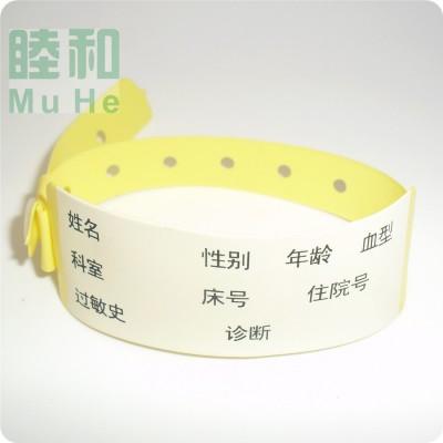 睦和 医用病人防过敏手写腕带 一次性使用身份识别腕带价格,颜色多样化
