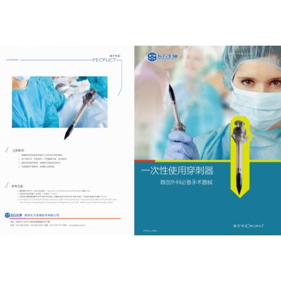东万生物 一次性使用穿刺器 医用外科微创腹腔镜穿刺器厂家