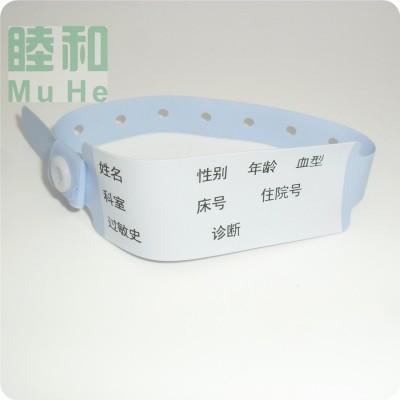 上海睦和医疗儿童手写腕带 睦和识别带 睦和医疗腕带