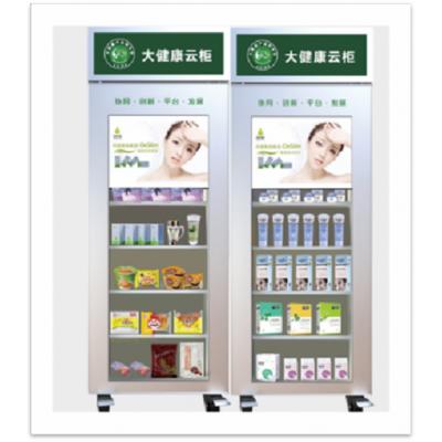 太和盛祥 牧家大健康云柜 医用RFID智能柜 医用物资自动智能存储柜价格