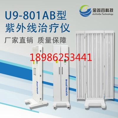 金鑫谷紫外线光疗仪厂家报价
