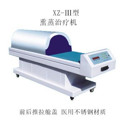 三乐医疗中药熏蒸治疗机XZ-Ⅲ型 中药熏蒸治疗床 中药熏蒸综合治疗仪