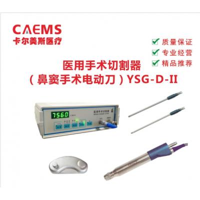 卡尔美斯鼻窦电动手术刀 鼻科手术动力系统 耳鼻喉手术吸引切割器
