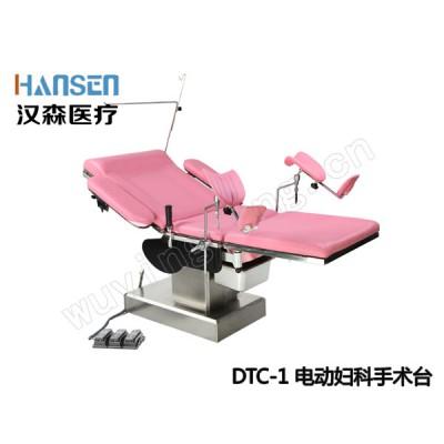 汉森提供妇科手术床DTC-1 妇科检查床 电动妇科手术床