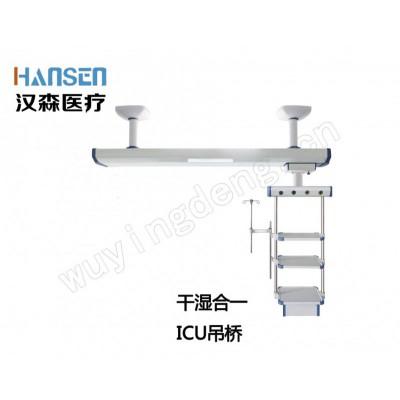 汉森厂家提供 吊桥 ICU吊桥 医用吊桥 手术室吊桥9900