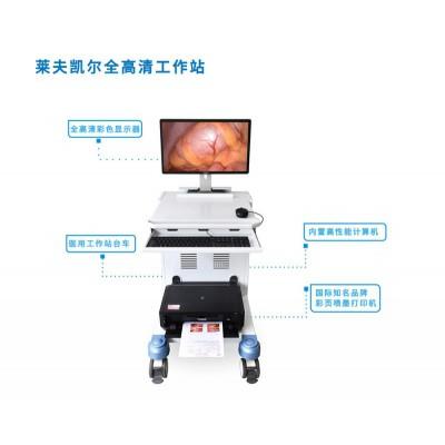 万鼎医疗 莱夫凯尔全高清工作站 一体式医学影像处理系统报价