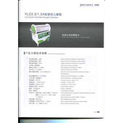 玖如泰 YCL0.5/1.0A型婴幼儿氧舱 医用婴儿高压氧舱报价