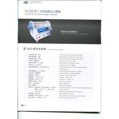玖如泰 YLC0.5/1.2A型婴幼儿氧舱 婴儿氧气加压医用氧舱报价
