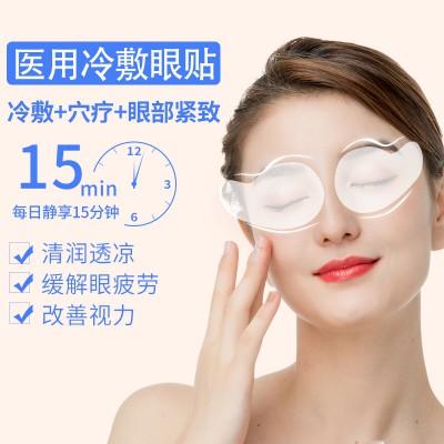 新健康 虞可美医用冷敷眼贴 械字号熬夜眼罩缓解疲劳护眼贴价格