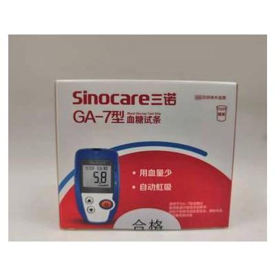 华宝医疗安稳血糖仪 家用血糖仪 智能语音血糖仪 三诺血糖仪