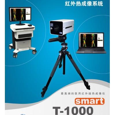 麦逊T-1000smart医用红外热像仪 景众盛代理smart医用红外热像仪