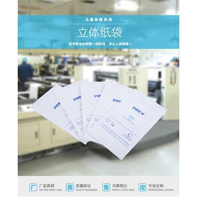 康明纳 医用一次性立体纸袋 三维立体灭菌纸塑包装袋价格