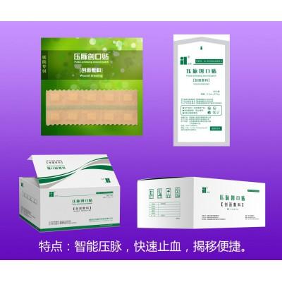 洁龙医疗 一次性使用压脉创口贴 无源压脉止血创面辅料价格