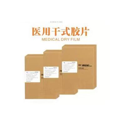 鸿影医用干式胶片 RY-A 润影医疗 康达医用超声胶片胶片 富士医用胶片