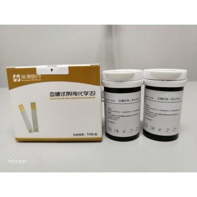 海源 血糖试条(电化学法)