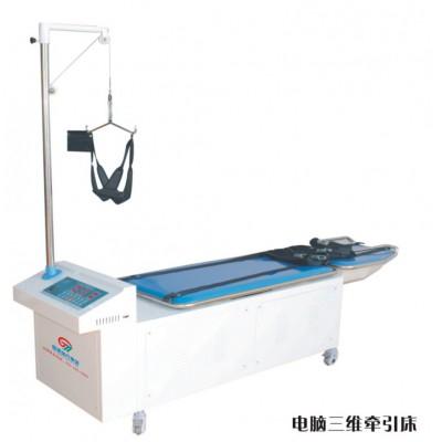 创平医疗 医用电脑三维牵引床 多功能康复腰椎牵引床厂家