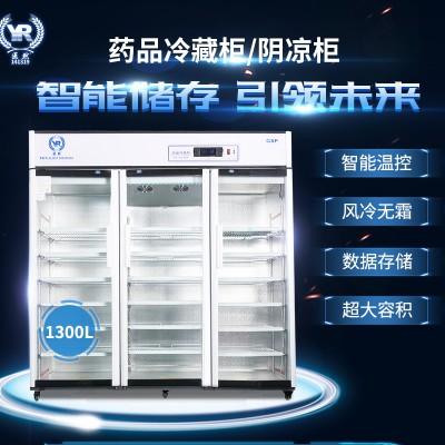 医然大容积医用药品冷藏柜阴凉柜三门医药存储展示柜