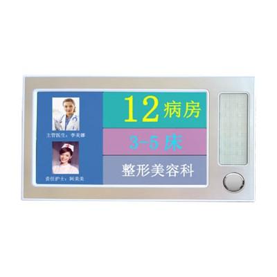 病房显示牌 宏胤科技病房显示牌 病房显示牌YC-MD01
