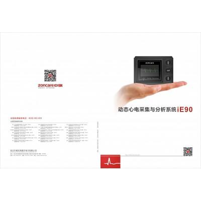 武汉中旗动态心电采集与分析系统 动态心电监护仪