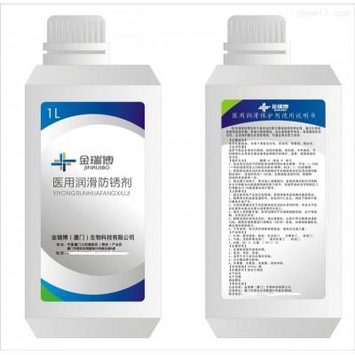 金瑞博 医用多功能润滑防锈剂 速干型医疗器械防锈剂厂家
