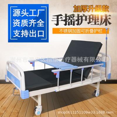 精康医疗单摇床双摇床老人护理床升降床瘫痪家用护理床