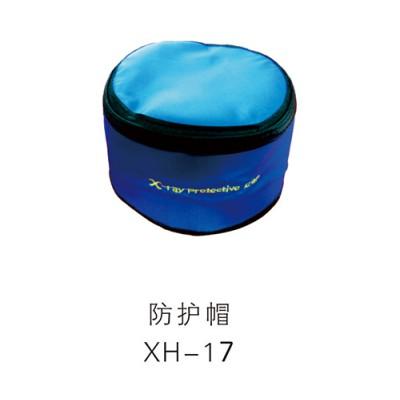 防护帽 海纳百川防护帽 防护帽XH-17