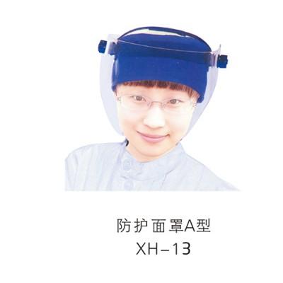 防护面罩 海纳百川防护面罩 防护面罩A型XH-13