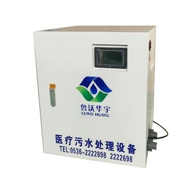 鲁沃医疗污水处理设备厂家 小诊所医疗污水处理设备 山东污水设备处理