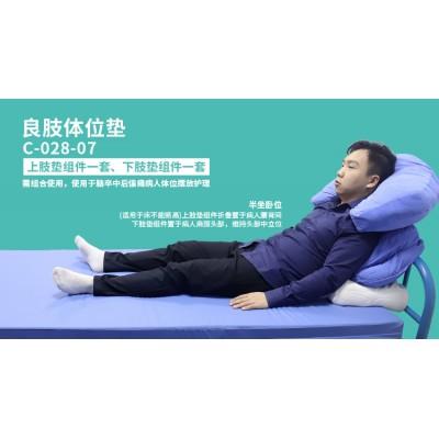 蒙泰 C-028-07医用良肢体位垫 老年护理康复专用体位垫生产厂家