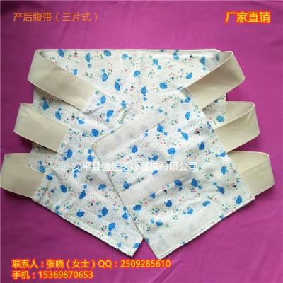 厂家直销花布弹力三片式腹带 鹏佳剖腹产术后收腹带 量大从优
